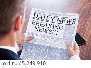 Купить «бизнесмен читает новости в газете», фото № 5249910, снято 6 июля 2013 г. (c) Андрей Попов / Фотобанк Лори