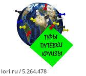 Купить «Туры, путёвки, круизы», иллюстрация № 5264478 (c) WalDeMarus / Фотобанк Лори