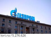 Купить «Логотип ОАО «Газпром» на фасаде здания», фото № 5276626, снято 3 ноября 2013 г. (c) Светлана Колобова / Фотобанк Лори