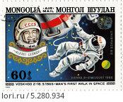 Купить «Алексей Леонов - первый космонавт вышедший в открытый космос. Почтовая марка Монголии», иллюстрация № 5280934 (c) Евгений Мухортов / Фотобанк Лори