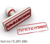 Купить «Претензия. Печать и оттиск», иллюстрация № 5281686 (c) WalDeMarus / Фотобанк Лори