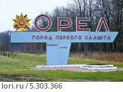 Купить «Стела на въезде в город Орёл», фото № 5303366, снято 11 ноября 2013 г. (c) Виталий Дубровский / Фотобанк Лори