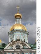 Купить «Никольский Морской собор в Санкт-Петербурге», фото № 5309578, снято 24 ноября 2013 г. (c) Александр Секретарев / Фотобанк Лори