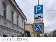 Купить «Дорожный знак платной парковки и пешеходного перехода», фото № 5323466, снято 30 ноября 2013 г. (c) Victoria Demidova / Фотобанк Лори