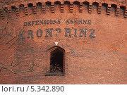 Купить «Калининград-Кёнигсберг. Башня Кронпринц», эксклюзивное фото № 5342890, снято 1 ноября 2013 г. (c) Svet / Фотобанк Лори