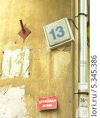 """Купить «Табличка """"Опасная зона"""" на доме номер 13. Номер покосился и вот-вот упадет», фото № 5345386, снято 1 октября 2013 г. (c) Наталья Николаева / Фотобанк Лори"""
