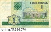 Купить «Белорусская денежная купюра номиналом 1 рубль 2000 года», эксклюзивная иллюстрация № 5384070 (c) Юрий Морозов / Фотобанк Лори