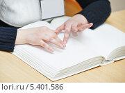 Купить «Слепой читает книгу пальцами», фото № 5401586, снято 26 ноября 2013 г. (c) Дмитрий Калиновский / Фотобанк Лори