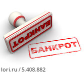Купить «Банкрот. Печать и оттиск», иллюстрация № 5408882 (c) WalDeMarus / Фотобанк Лори