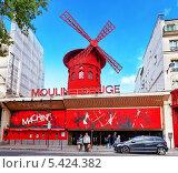 Купить «Мулен Руж в Париже, Франция», фото № 5424382, снято 20 сентября 2013 г. (c) Vitas / Фотобанк Лори