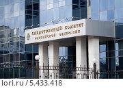 Купить «Следственный комитет Российской Федерации», фото № 5433418, снято 8 апреля 2012 г. (c) Dmitry Barmin / Фотобанк Лори