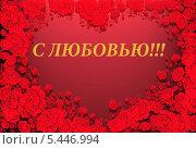 Купить «Открытка. Сердце из роз», эксклюзивная иллюстрация № 5446994 (c) Svet / Фотобанк Лори