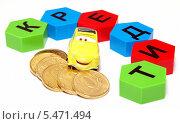 Купить «Желтый автомобиль, десятирублевые монеты и разноцветная мозаика с буквами. Автомобильный кредит», фото № 5471494, снято 9 декабря 2013 г. (c) SevenOne / Фотобанк Лори