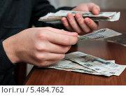 Купить «Парень пересчитывает российские деньги», эксклюзивное фото № 5484762, снято 10 января 2014 г. (c) Игорь Низов / Фотобанк Лори