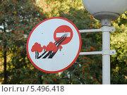 Купить «Непонятный дорожный знак», фото № 5496418, снято 19 сентября 2006 г. (c) Андрей Забродин / Фотобанк Лори