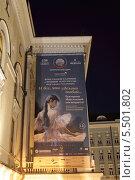 Москва, афиши Большого театра (2014 год). Редакционное фото, фотограф Дмитрий Неумоин / Фотобанк Лори