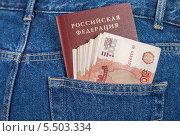 Купить «Пятитысячные купюры и паспорт в заднем кармане джинсов», фото № 5503334, снято 14 декабря 2018 г. (c) FotograFF / Фотобанк Лори
