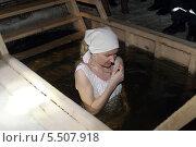 Купить «Православная девушка в купели на Крещение», эксклюзивное фото № 5507918, снято 18 января 2014 г. (c) Дмитрий Неумоин / Фотобанк Лори
