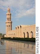 Купить «Большая мечеть в Маскате. Оман», фото № 5518498, снято 8 января 2014 г. (c) Людмила Травина / Фотобанк Лори
