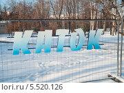 """Купить «Указатель """"Каток"""" в Лужниках. Москва», фото № 5520126, снято 26 января 2014 г. (c) Борис Сунцов / Фотобанк Лори"""