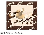 Вкусный кофе. Стоковая иллюстрация, иллюстратор Валентина Шибеко / Фотобанк Лори