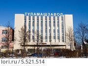 Здание Туламашзавода (2014 год). Редакционное фото, фотограф Ален Лагута / Фотобанк Лори