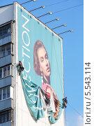 Купить «Рабочие снимают огромную рекламу с торца дома», фото № 5543114, снято 16 мая 2012 г. (c) Losevsky Pavel / Фотобанк Лори