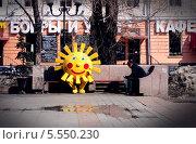 Купить «Человек в костюме солнца сидит на городской скамейке», фото № 5550230, снято 14 апреля 2013 г. (c) Ирина Силина / Фотобанк Лори