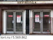 """Купить «Закрытый вход в метро """"Лубянка"""" города Москвы», фото № 5569862, снято 2 февраля 2014 г. (c) Николай Винокуров / Фотобанк Лори"""