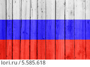 Купить «Российский флаг, нарисованный на деревянном заборе», фото № 5585618, снято 14 февраля 2014 г. (c) Александр Макаров / Фотобанк Лори