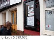 Купить «Вывеска и афиши скандальных спектаклей Группы юбилейного года над входом в Театр на Таганке города Москвы», эксклюзивное фото № 5599070, снято 14 февраля 2014 г. (c) Николай Винокуров / Фотобанк Лори
