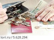 Купить «Пенсия в руках старой женщины», фото № 5628294, снято 5 февраля 2014 г. (c) Валерий Бочкарев / Фотобанк Лори