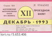 Купить «Старый проездной билет на метро», иллюстрация № 5653406 (c) Sashenkov89 / Фотобанк Лори