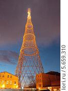 Купить «Башня Шухова на Шаболовке в Москве. Ночная подсветка», эксклюзивное фото № 5659310, снято 1 марта 2014 г. (c) Сергей Соболев / Фотобанк Лори