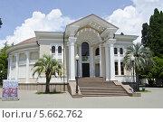 Абхазская государственная филармония здание город Сухум (2013 год). Редакционное фото, фотограф Сергей / Фотобанк Лори