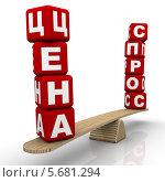 Купить «Цена и спрос. Слова из кубиков взвешиваются на весах», иллюстрация № 5681294 (c) WalDeMarus / Фотобанк Лори