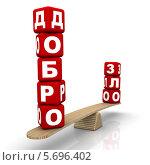 Купить «Добро и зло. Слова из кубиков взвешиваются на весах», иллюстрация № 5696402 (c) WalDeMarus / Фотобанк Лори