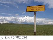 Указатель скотомогильник. Стоковое фото, фотограф Дмитрий Батталов / Фотобанк Лори