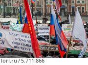 Митинг (2014 год). Редакционное фото, фотограф Сергей Канашин / Фотобанк Лори