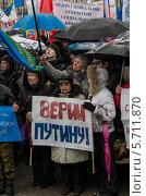 Люди на митинге в поддержку Крыма (2014 год). Редакционное фото, фотограф Сергей Канашин / Фотобанк Лори
