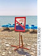 Купить «Предупреждающий знак на черноморском пляже «Купание запрещено. Техническая зона»», фото № 5730430, снято 26 августа 2012 г. (c) Владимир Сергеев / Фотобанк Лори