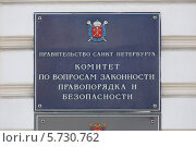 Комитет по вопросам законности, правопорядка и безопасности Санкт-Петербурга (2014 год). Стоковое фото, фотограф Владимир Трифонов / Фотобанк Лори