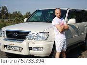 Купить «Мужчина у автомобиля», эксклюзивное фото № 5733394, снято 2 июня 2012 г. (c) Вероника / Фотобанк Лори