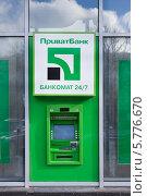 """Купить «Банкомат банка """"ПриватБанк"""" в Москве», фото № 5776670, снято 2 апреля 2014 г. (c) Victoria Demidova / Фотобанк Лори"""