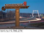 Купить «Приветственная стела на въезде в город Санкт-Петербург», фото № 5786274, снято 3 мая 2013 г. (c) Смелов Иван / Фотобанк Лори