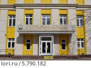 Купить «Детская школа искусств Римского-Корсакова. Москва», фото № 5790182, снято 9 апреля 2014 г. (c) Абрамов Роман Николаевич / Фотобанк Лори