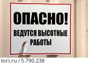 Купить «Табличка: Опасно! Ведутся высотные работы», фото № 5790238, снято 26 августа 2004 г. (c) Терешко Сергей / Фотобанк Лори