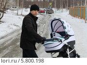 Купить «Молодой мужчина с детской коляской», эксклюзивное фото № 5800198, снято 12 апреля 2014 г. (c) Вероника / Фотобанк Лори