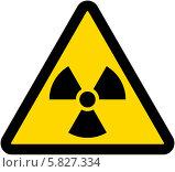 Знак радиационная опасность. Стоковая иллюстрация, иллюстратор Дмитрий Александров / Фотобанк Лори