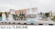 Цветомузыкальный фонтан на улице Московской, город Пенза, общий план (2013 год). Редакционное фото, фотограф Андрей Малышкин / Фотобанк Лори